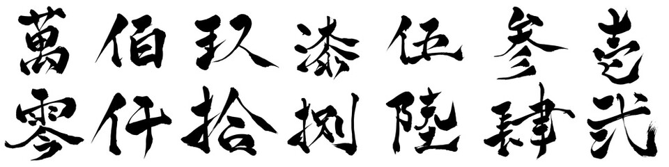筆文字 壱弐参肆伍陸漆捌玖拾珀仟萬零 Wall mural