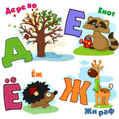 Russian alphabet pictures of tree, raccoon, giraffe and a hedgehog.