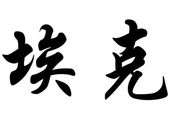 English name Ecker in chinese calligraphy characters