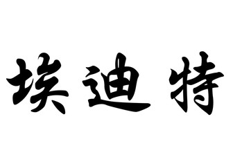 English name Edith in chinese calligraphy characters