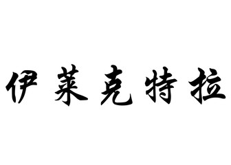 English name Electra in chinese calligraphy characters
