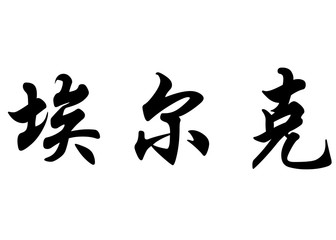 English name Elke in chinese calligraphy characters