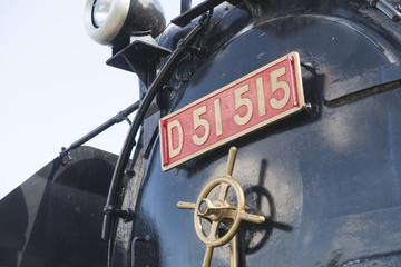 D51型蒸気機関車 茨城県水戸市 千波公園