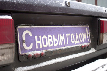 License plate with the words happy new year by car