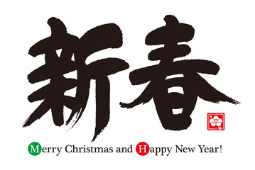 """Calligraphy of the New Year./ The calligraphy means """"New year"""" in Japanese."""