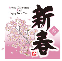 "Calligraphy of the New Year. Illustration of the cherry tree. / The calligraphy means ""New year"" in Japanese."
