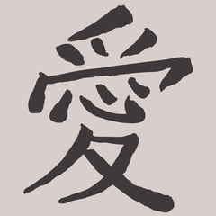 hand drawn Japanese hieroglyph 'love'