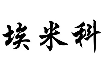 English name Emiko in chinese calligraphy characters