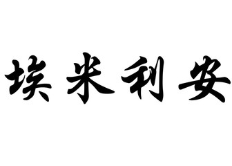 English name Emilien in chinese calligraphy characters