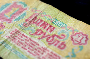 The old Soviet banknote one ruble close up