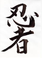 忍者(japanese:ninja)001 文字 日本漢字(kanji) 毛筆 直筆