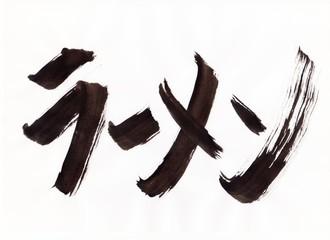 ラーメン(japanese:ramen)001 文字 日本漢字(kanji) 毛筆 直筆