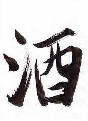 酒(japanese:sake)001  文字 日本漢字(kanji) 毛筆 直筆