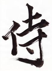 侍(japanese:samurai)001  文字 日本漢字(kanji) 毛筆 直筆