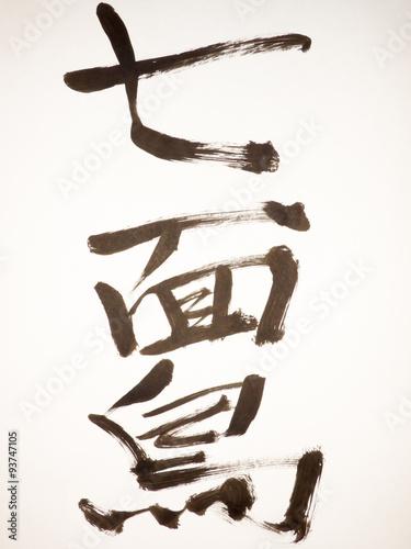 kanji calligraphy of