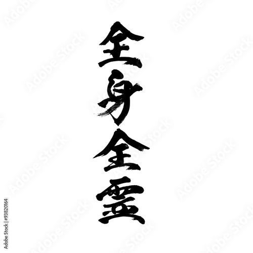 """全身全霊""""Fotolia.com の ストッ..."""