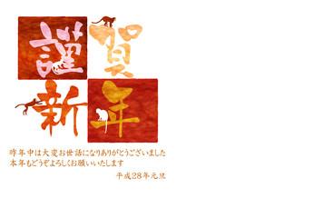 申 年賀状 背景