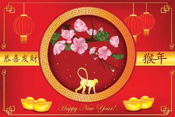 Greeting-card for Spring Festival, 2016.  Text: Year of the Monkey; Happy New Year! Contains cherry flowers, golden nuggets,  paper lanterns and traditional Chinese auspicious.