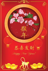 Greeting-card for Spring Festival, 2016 - the year of the Monkey.  Text: Year of the Monkey; Happy New Year! Contains cherry flowers, golden nuggets,  paper lanterns, monkey shape.