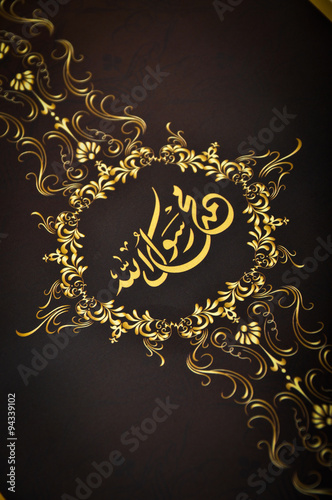 Islamic Calligraphy Stock Photo And Royalty Free Images
