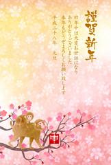 申 梅 桜 年賀状