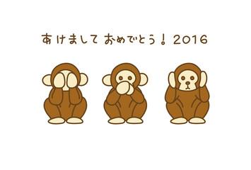 三猿の年賀状2016