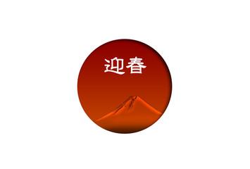 日の丸と富士山