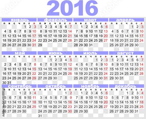 фото календаря 2016 года на русском