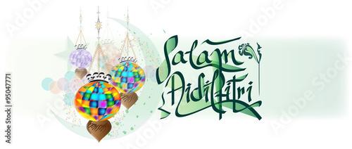 Islamic Holiday Wishes Header Background Salam Aidilfitri