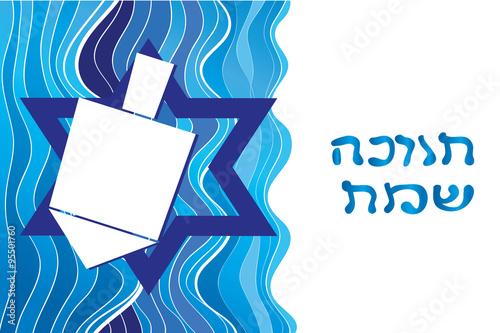 Happy hanukkah hebrew text blue greeting card with illustration of happy hanukkah hebrew text blue greeting card with illustration of dreidel and star of david m4hsunfo