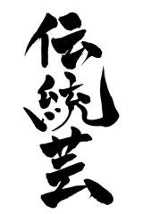 筆文字 伝統芸