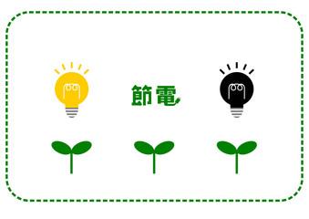 節電 エコロジー ecology イラスト