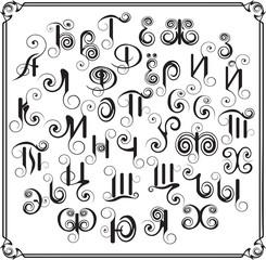 Черно-белые оригинальные каллиграфические буквы русского алфавита из декоративных завитков