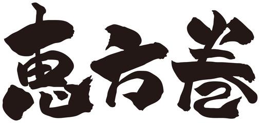 恵方巻 筆文字