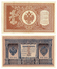 One ruble of 1898: old russian paper money, two sides of the same banknote