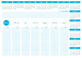 2016 UAE Week Planner Vector Template Blue Color
