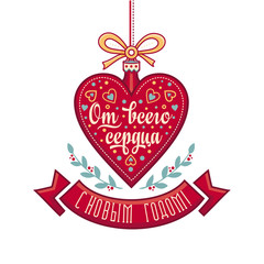 Поздравительная открытка. С Новым Годом и Рождеством. Русский текст. Кириллица.