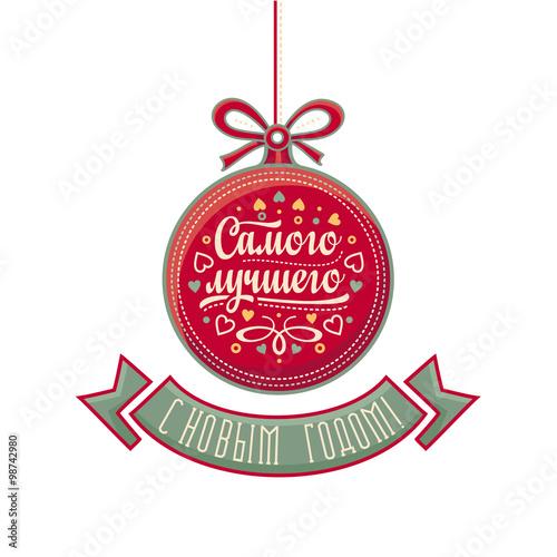 Поздравительная открытка с рождеством и новым годом на английском