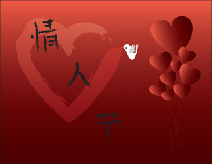 Valentines Day Heart with Chinese Characters