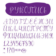 Cyrillic script font. Uppercase letters, digits and special symbols.