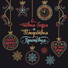 Greeting card. Cyrillic.