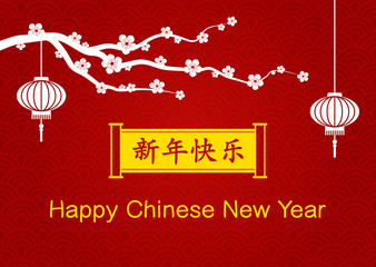 Happy Chinese New Year greeting card / display poster with lanterns & flowers