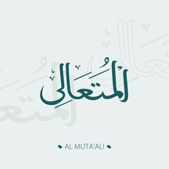 vector illustration Calligraphy the name of Allah. The art of calligraphy. arabic calligraphy.