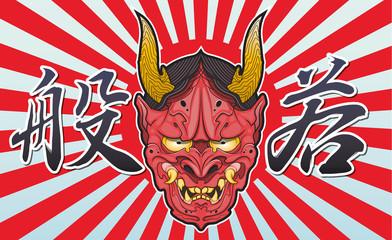red Hannya mask with kanji symbols