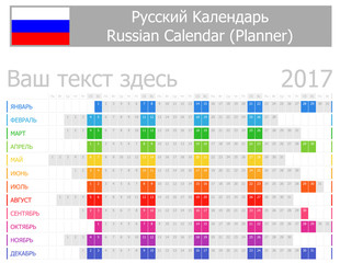 2017 Russian Planner Calendar with Horizontal Months on white background