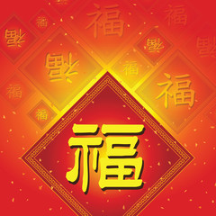 """Chinese new year decorations on red background, Chinese character """"FU"""" meaning blessings."""