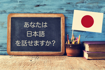 question do you speak Japanese? written in Japanese Wall mural