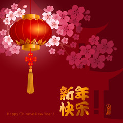 Chinese New Year festive vector card Design with blooming sakura and traditional paper lantern at night (Chinese Translation: Happy New Year, on stamp : wishes of good luck).