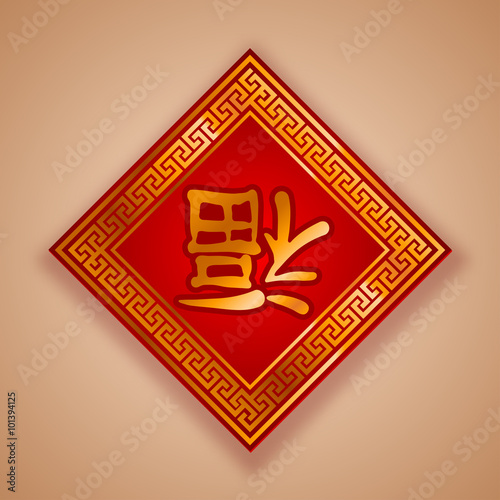 Chinese New Year Greeting Card With Red Rhombus Chinese Character