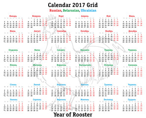2017 year calendar grid for Russia, Belarus and Ukraine